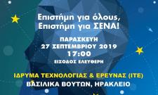 Βραδιά Ερευνητή ΙΤΕ 2019