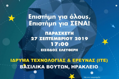 ΒΡΑΔΙΑ ΕΡΕΥΝΗΤΗ ΙΤΕ 2019 29/9/2019