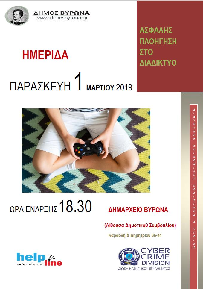 Δήμος Βύρωνα 1.3.2019