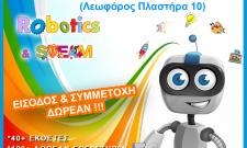 Φεστιβάλ Ρομποτικής 2019