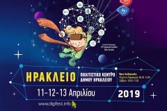 DigiFest Ηράκλειο  2019