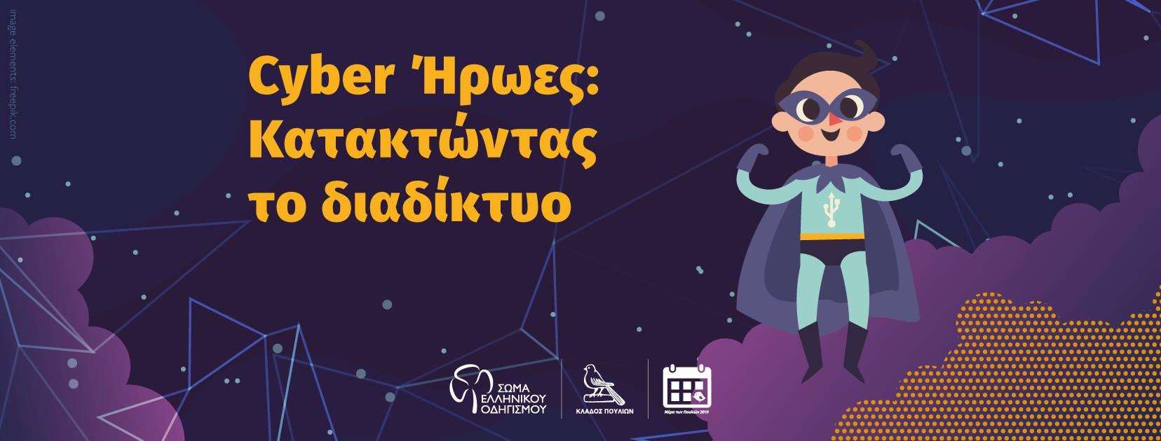 Σώματος Ελληνικού Οδηγισμού  11.5.2019