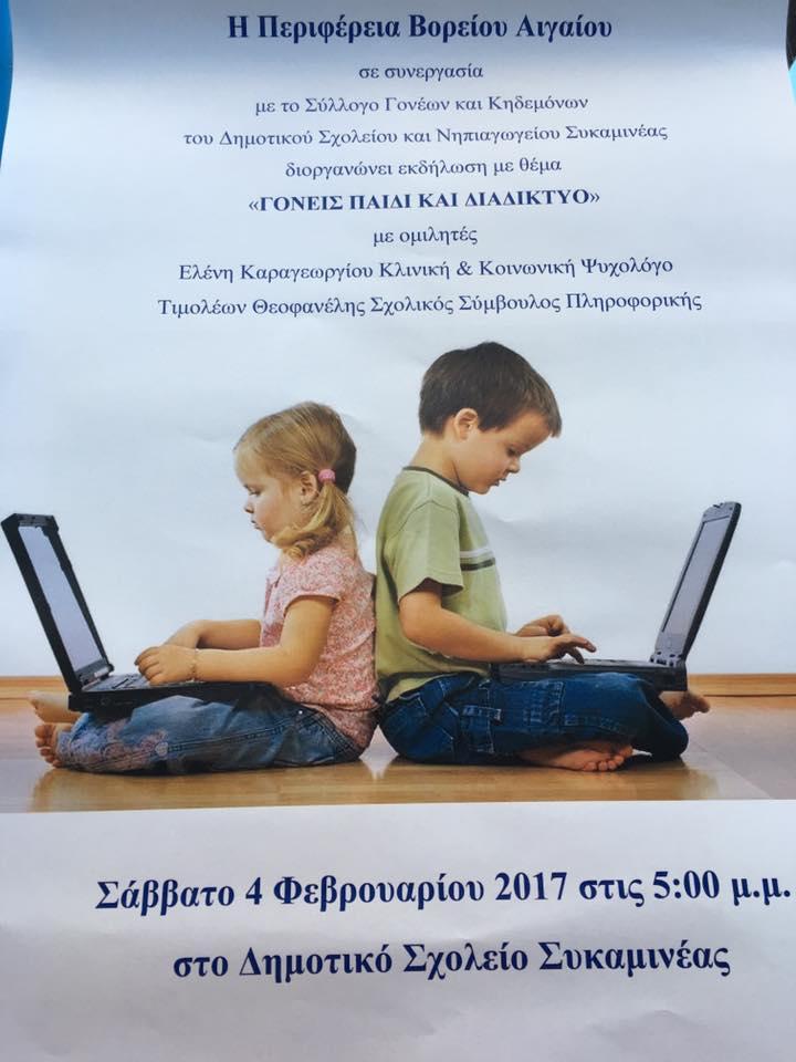 Δημοτικό Συκαμινέας Λέσβου 4.2.2017