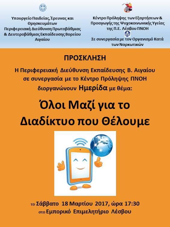 Εμπορικό Επιμελητήριο Λέσβου 18.3.2017
