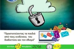 Ράλλεια Πειραματκά Δημοτικά 28.11.2016
