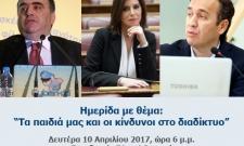 10.4.2017 Αθήνα - Divani Caravel