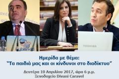 Ημερίδα-FB
