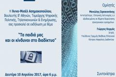ΠροσκλήσηΗμερίδα_print1-1