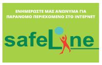 http://www.safeline.gr