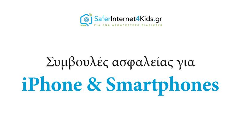tip-iphone