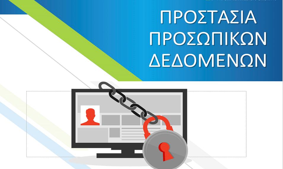 dc2127796f7 Γενικός Κανονισμός Προστασίας Προσωπικών Δεδομένων (GDPR ...