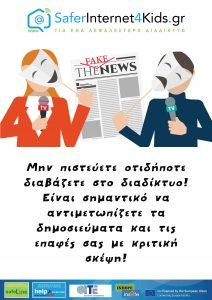 αφίσα-fake-news