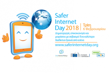 SID2018_EC_Insafe_INHOPE-Greek-banner375