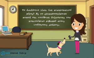 classroom-athina