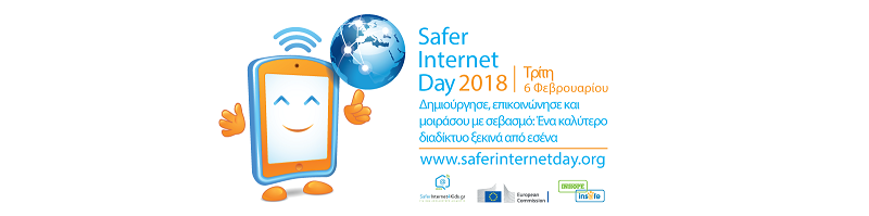 SID2018_EC_Insafe_INHOPE-new-greek-800-200