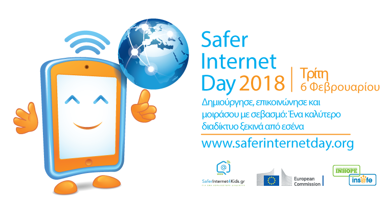 SID2018_EC_Insafe_INHOPE-Greek-banner