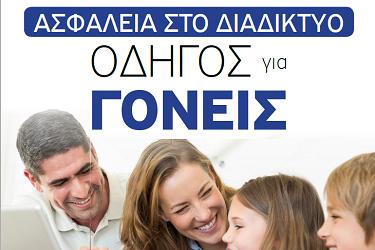 Φυλλάδιο για Ενημέρωση Γονέων