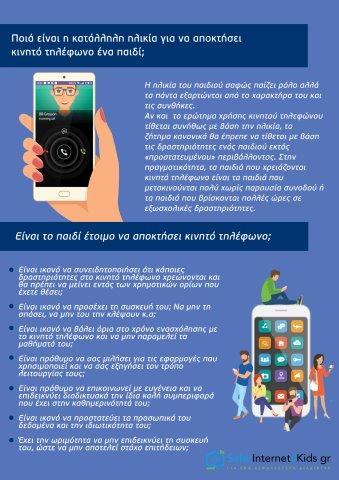 διαδικτυακές εφαρμογές συμπαικτών ραντεβού Σκορπιός θηλυκό
