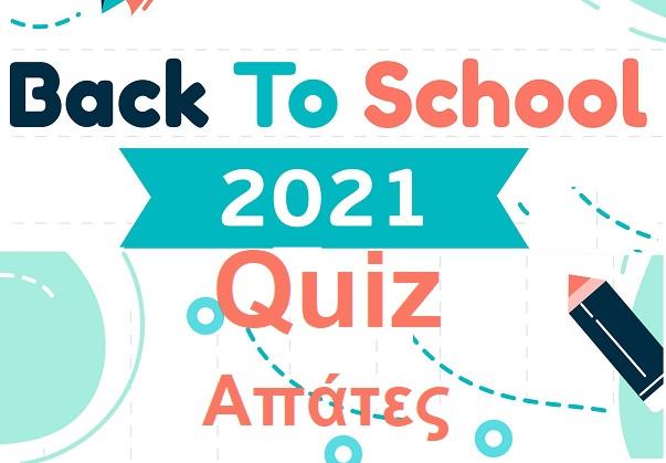 Απατες Quiz